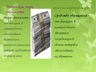 Деньги как мера стоимости Мера стоимости — это функция, в которой деньги обес