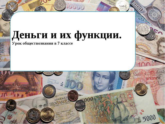 Деньги и их функции. Урок обществознания в 7 классе