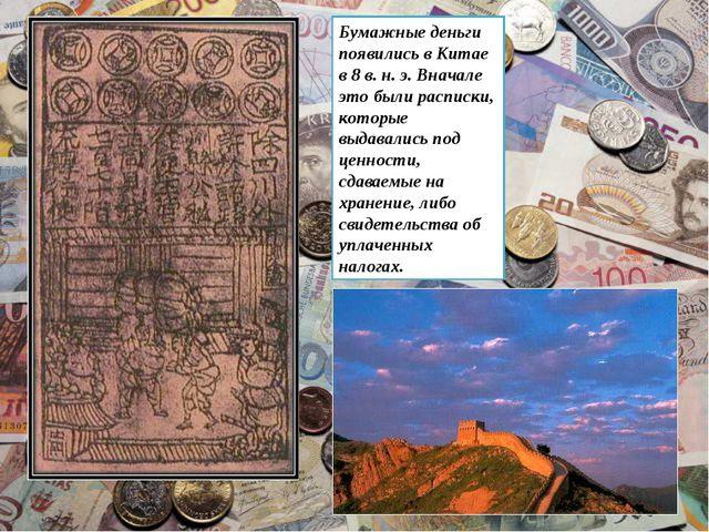 Бумажные деньги появились в Китае в 8 в. н. э. Вначале это были расписки, кот...