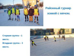 Районный турнир хоккей с мячом. Старшая группа – 1 место. Младшая группа – 3