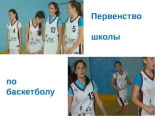 Первенство школы по баскетболу