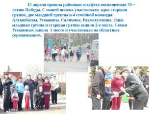 15 апреля прошла районная эстафета посвященная 70 –летию Победы. С нашей шко