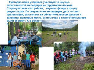Ежегодно наши учащиеся участвуют в научно- экологической экспедиции на терри