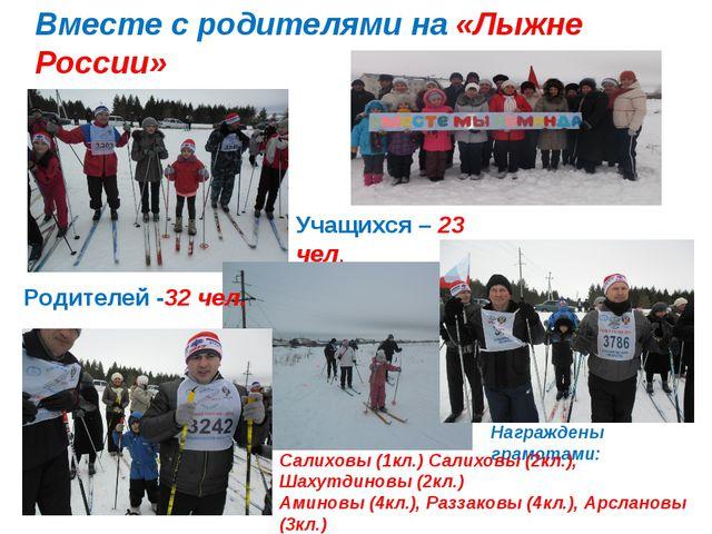 Вместе с родителями на «Лыжне России» Родителей -32 чел. Учащихся – 23 чел. Н...