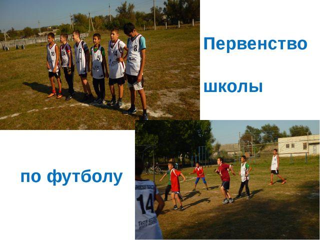 Первенство школы по футболу