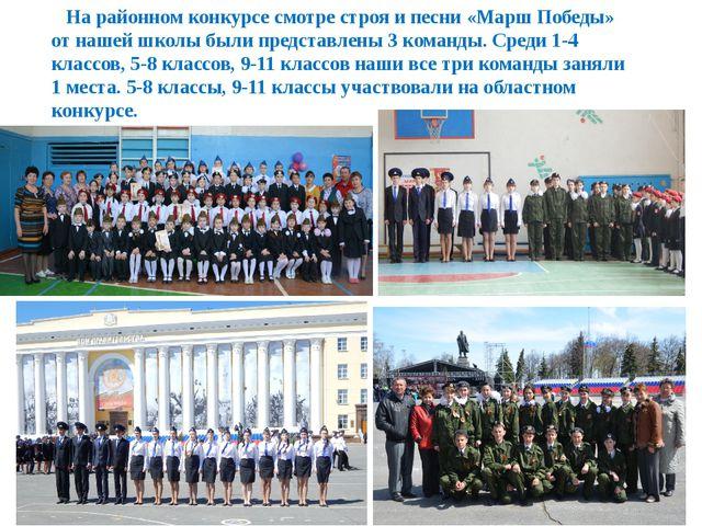 На районном конкурсе смотре строя и песни «Марш Победы» от нашей школы были...