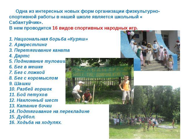 Одна из интересных новых форм организации физкультурно-спортивной работы в н...