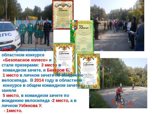 2013г. участвовали в областном конкурсе «Безопасное колесо» и стали призерами...