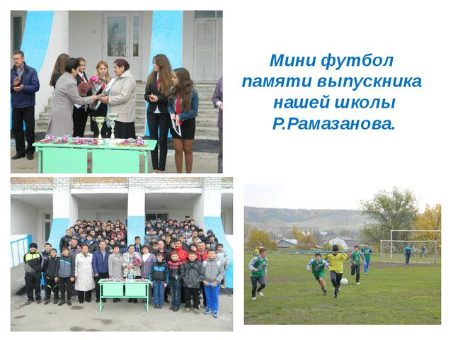 Мини футбол памяти выпускника нашей школы Р.Рамазанова.