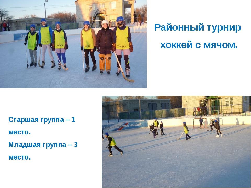 Районный турнир хоккей с мячом. Старшая группа – 1 место. Младшая группа – 3...