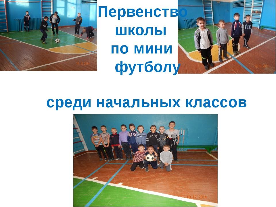 Первенство школы по мини футболу среди начальных классов