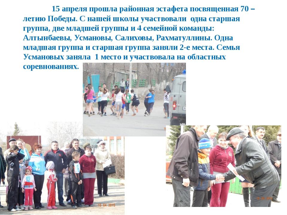 15 апреля прошла районная эстафета посвященная 70 –летию Победы. С нашей шко...
