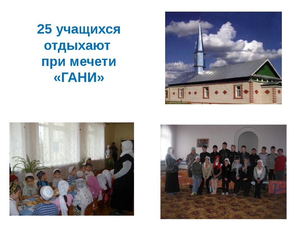 25 учащихся отдыхают при мечети «ГАНИ»