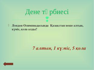 Қалың киінгенді ұнатады Шешіндірсең жылатады (Жуа, лук, onion ) қолы бар, сау