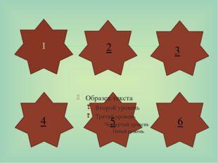 1. Неден барлық ауру қашады? А) картоп Ә) пияз Б) қызылша 2 . Бір немесе бірн
