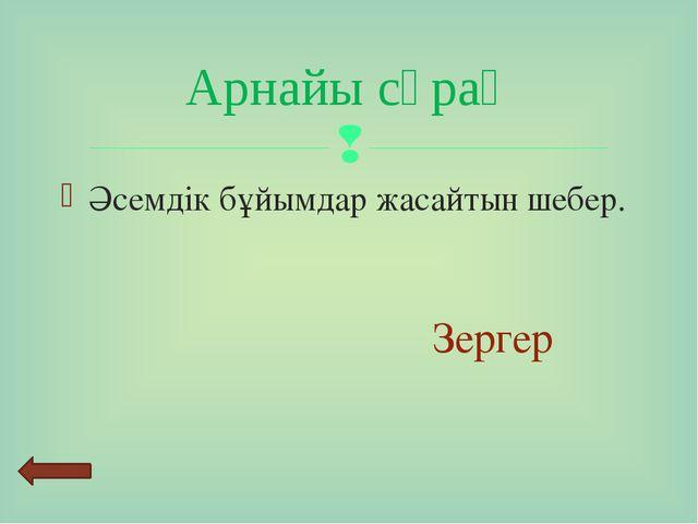 М1:4 нені білдіреді? Сызу Бұйымның 4 есе кішірейтіліп сызылған сызбасы 