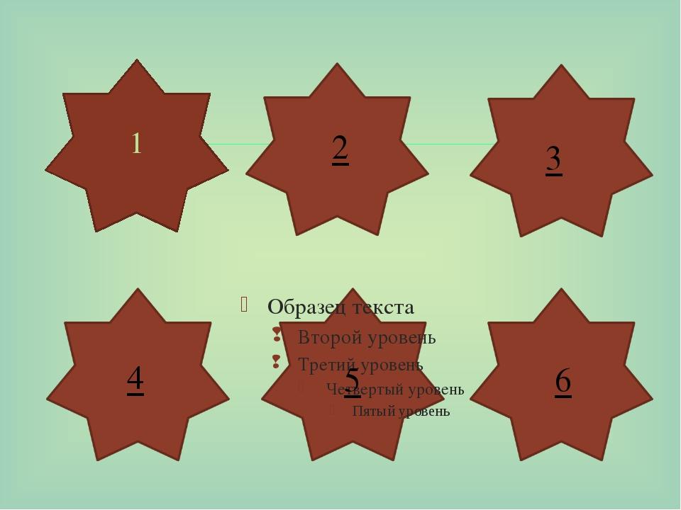 1. Неден барлық ауру қашады? А) картоп Ә) пияз Б) қызылша 2 . Бір немесе бірн...
