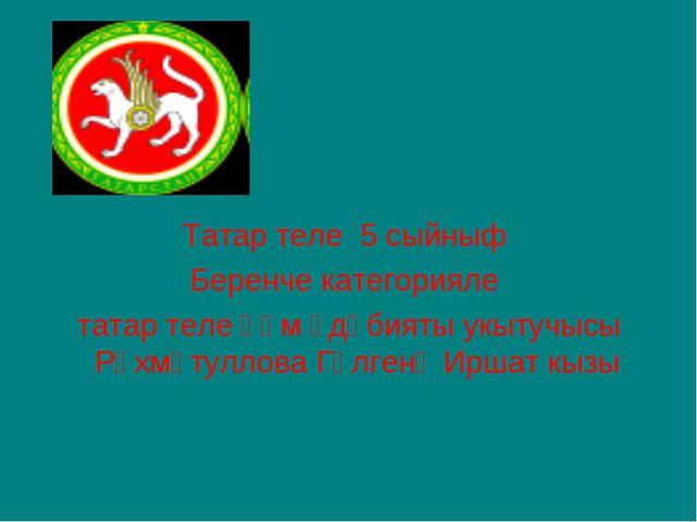 Татар теле 5 сыйныф Беренче категорияле татар теле һәм әдәбияты укытучысы Рә...