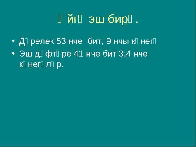 Өйгә эш бирү. Дәрелек 53 нче бит, 9 нчы күнегү Эш дәфтәре 41 нче бит 3,4 нче...