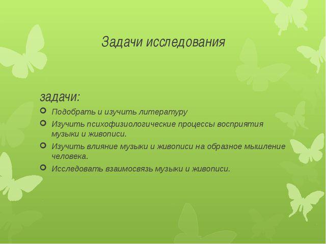 Задачи исследования задачи: Подобрать и изучить литературу Изучить психофизио...