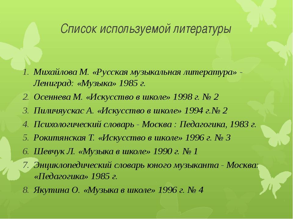 Список используемой литературы Михайлова М. «Русская музыкальная литература»...
