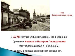В 1778 году на улице Штыковой, что в Заречье, братьями Иваном и Назаром Лиси