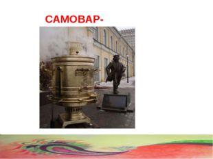 САМОВАР- ГИГАНТ