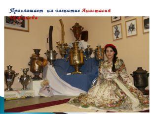 Приглашает на чаепитие Анастасия Шабанова