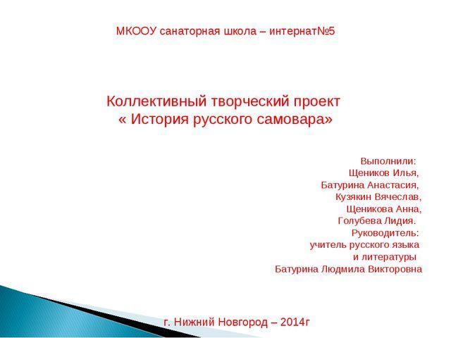 МКООУ санаторная школа – интернат№5 Коллективный творческий проект « История...