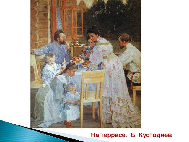 На террасе. Б. Кустодиев