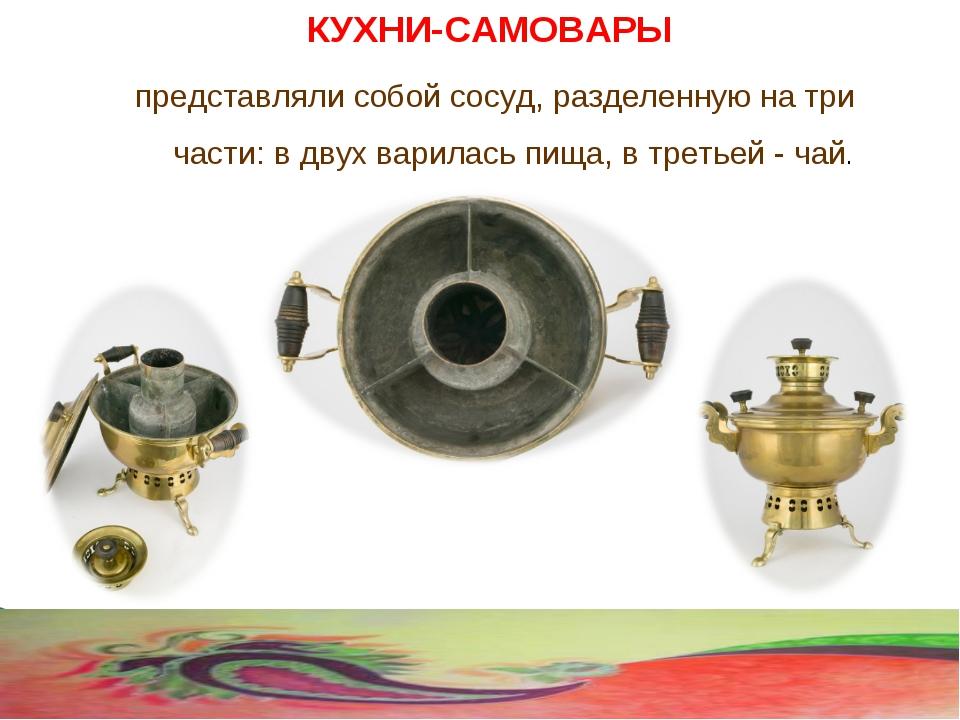 КУХНИ-САМОВАРЫ представляли собой сосуд, разделенную на три части: в двух вар...