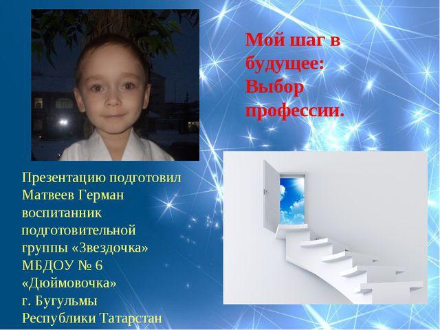 Презентацию подготовил Матвеев Герман воспитанник подготовительной группы «Зв...