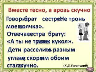 (К.Д.Ушинский)