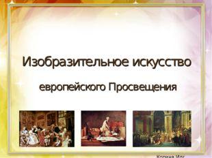 европейского Просвещения Изобразительное искусство