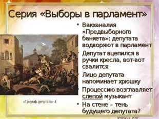 Серия «Выборы в парламент» Вакханалия «Предвыборного банкета»: депутата водво