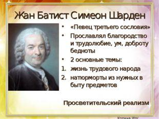 Жан Батист Симеон Шарден «Певец третьего сословия» Прославлял благородство и