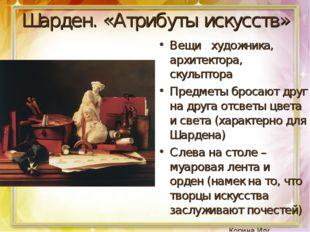 Шарден. «Атрибуты искусств» Вещи художника, архитектора, скульптора Предметы