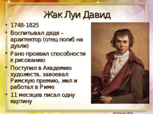 Жак Луи Давид 1748-1825 Воспитывал дядя – архитектор (отец погиб на дуэли) Ра