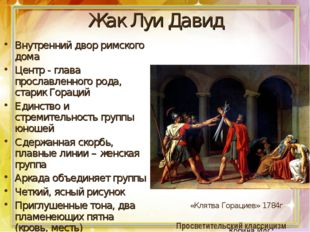 Жак Луи Давид Внутренний двор римского дома Центр - глава прославленного рода