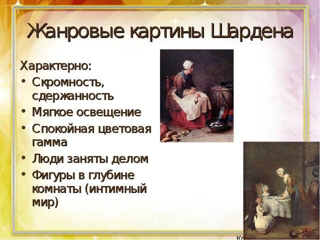 Жанровые картины Шардена Характерно: Скромность, сдержанность Мягкое освещени...