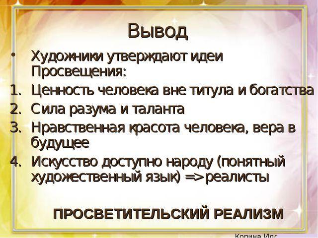 Вывод Художники утверждают идеи Просвещения: Ценность человека вне титула и б...