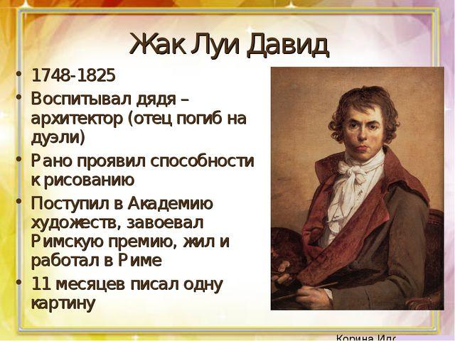 Жак Луи Давид 1748-1825 Воспитывал дядя – архитектор (отец погиб на дуэли) Ра...