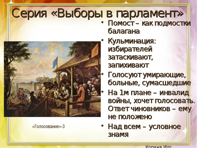 Серия «Выборы в парламент» Помост – как подмостки балагана Кульминация: избир...