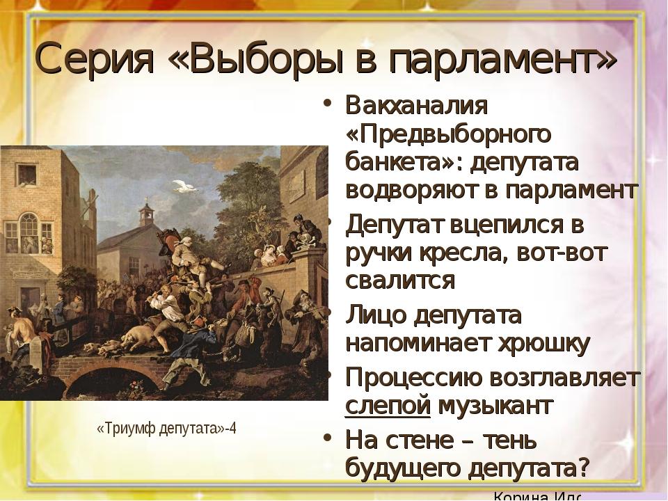 Серия «Выборы в парламент» Вакханалия «Предвыборного банкета»: депутата водво...