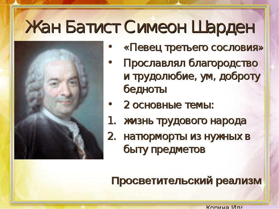 Жан Батист Симеон Шарден «Певец третьего сословия» Прославлял благородство и...