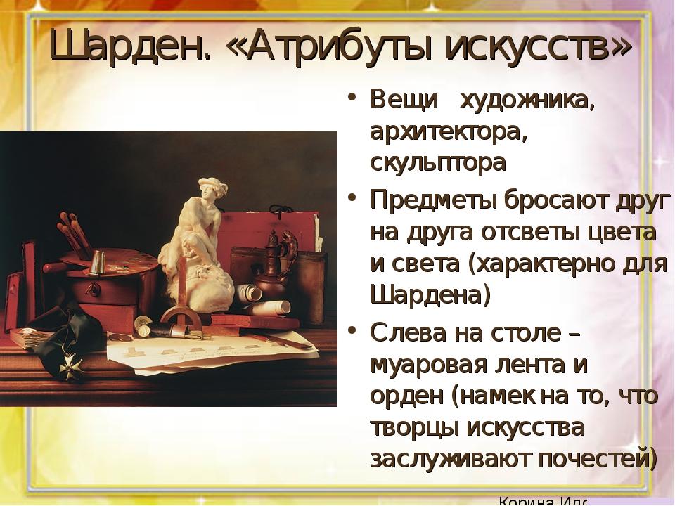 Шарден. «Атрибуты искусств» Вещи художника, архитектора, скульптора Предметы...