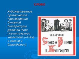 СЛОВО Художественное прозаическое произведение духовной литературы Древней Ру
