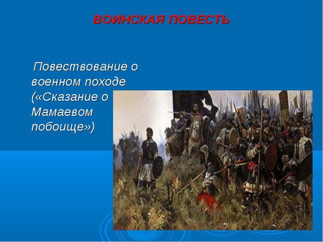 ВОИНСКАЯ ПОВЕСТЬ Повествование о военном походе («Сказание о Мамаевом побоище»)