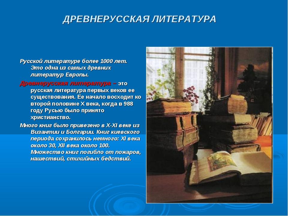 ДРЕВНЕРУССКАЯ ЛИТЕРАТУРА Русской литературе более 1000 лет. Это одна из самых...