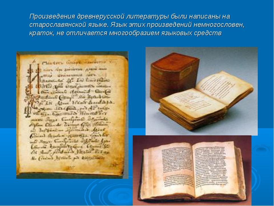 Произведения древнерусской литературы были написаны на старославянской языке....